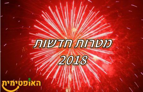 מטרות ל-2018 – תוכניות לשנה הקרובה