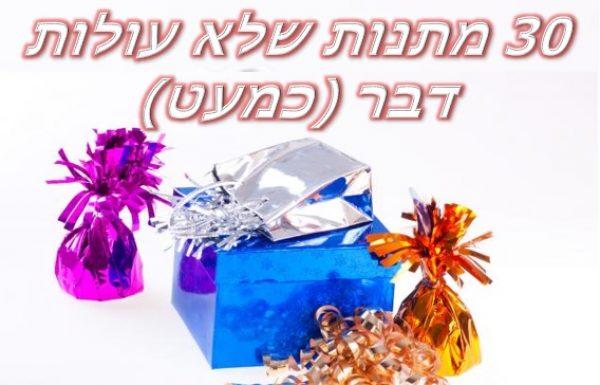 30 מתנות שלא עולות דבר (כמעט)