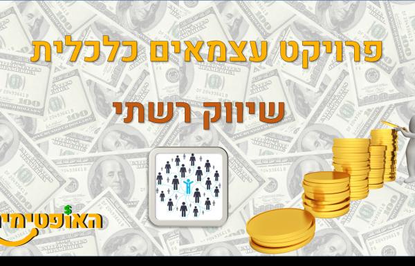 פרויקט עצמאים כלכלית – רעיונות להכנסה פסיבית : שיווק רשתי