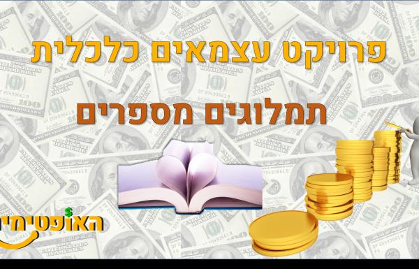 פרויקט עצמאים כלכלית – רעיונות להכנסה פסיבית : איך לכתוב ספר רווחי